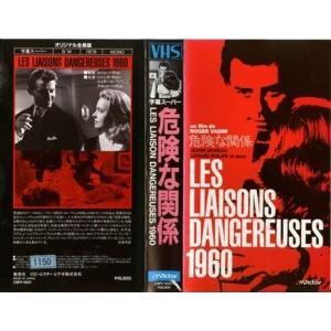 【VHSです】危険な関係 (1959年) [字幕]|中古ビデオ|disk-kazu-saito
