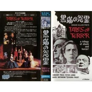 【VHSです】黒猫の怨霊 [字幕][ロジャーコーマン]|中古ビデオ|disk-kazu-saito