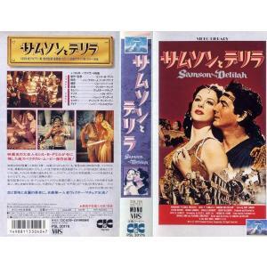 【VHSです】サムソンとデリラ [字幕]|中古ビデオ|disk-kazu-saito