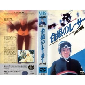 【VHSです】白銀のレーサー [字幕][ロバート・レッドフォード]|中古ビデオ|disk-kazu-saito