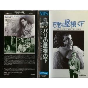 【VHSです】巴里の屋根の下 [字幕]|中古ビデオ|disk-kazu-saito