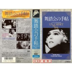 【VHSです】舞踏会の手帖 [字幕]|中古ビデオ|disk-kazu-saito