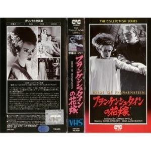 【VHSです】フランケンシュタインの花嫁 [字幕]|中古ビデオ|disk-kazu-saito