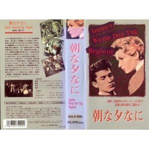 【VHSです】朝な夕なに Immer Wenn Der Tag Beginnt [字幕]|中古ビデオ [K]|disk-kazu-saito