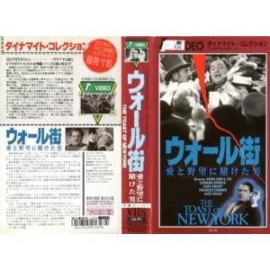 【VHSです】ウォール街 愛と野望に賭けた男 [字幕]|中古ビデオ|disk-kazu-saito