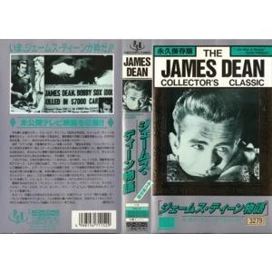 【VHSです】ジェームス・ディーン物語 永久保存版 [字幕]|中古ビデオ