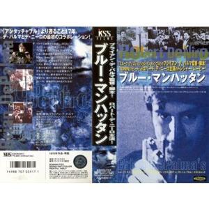 【VHSです】ブルー・マンハッタン [字幕]|中古ビデオ|disk-kazu-saito