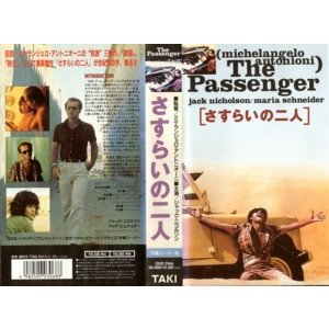【VHSです】さすらいの二人 [字幕][ジャック・ニコルソン] [中古ビデオレンタル落] disk-kazu-saito