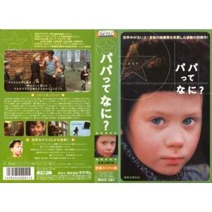 【VHSです】パパってなに? [字幕][中古ビデオレンタル落]|disk-kazu-saito
