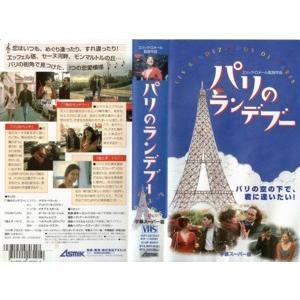 【VHSです】パリのランデブー [字幕][中古ビデオレンタル落]|disk-kazu-saito