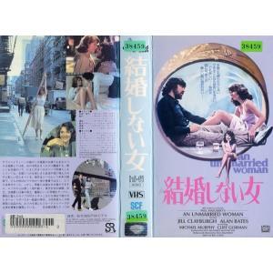 【VHSです】結婚しない女 [字幕][ジル・クレイバーグ][中古ビデオレンタル落]|disk-kazu-saito