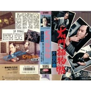【VHSです】右門捕物帖 片目の狼 [中古ビデオレンタル落]|disk-kazu-saito