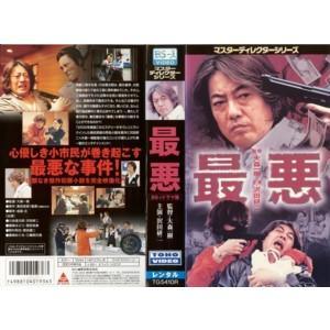 【VHSです】最悪|中古ビデオ|disk-kazu-saito