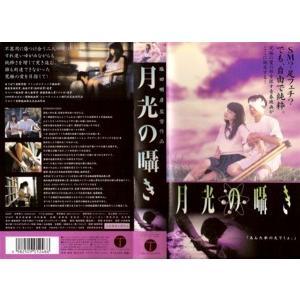 【VHSです】月光の囁き|中古ビデオ|disk-kazu-saito