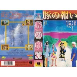 【VHSです】豚の報い [監督:崔洋一]|中古ビデオ|disk-kazu-saito