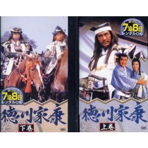 【VHSです】徳川家康 上下巻 2本組 [松方弘樹][中古ビデオレンタル落]|disk-kazu-saito