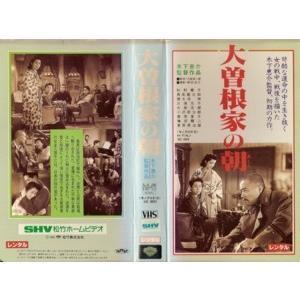 【VHSです】大曽根家の朝 [中古ビデオレンタル落]|disk-kazu-saito