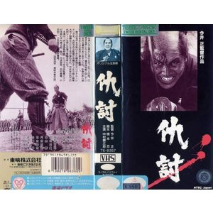 【VHSです】仇討 中村錦之助 田村高廣 [中古ビデオレンタル落] disk-kazu-saito