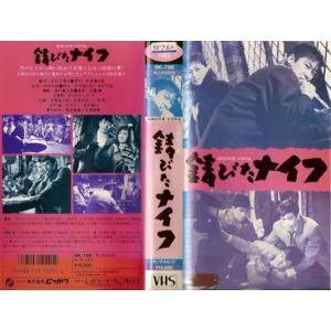 錆びたナイフ [石原裕次郎] [中古ビデオレンタル落]|disk-kazu-saito