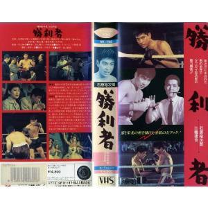 【VHSです】勝利者 [石原裕次郎] [中古ビデオレンタル落] disk-kazu-saito