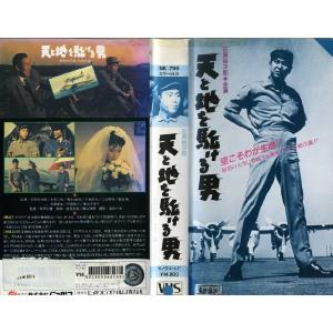 【VHSです】天と地を駈ける男 [石原裕次郎/北原三枝]|中古ビデオ|disk-kazu-saito