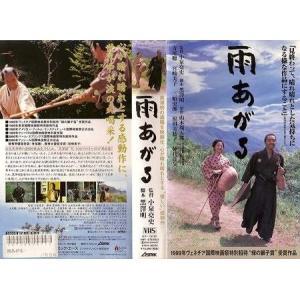 【VHSです】雨あがる [寺尾聰/三船敏郎/仲代達矢]|中古ビデオ|disk-kazu-saito