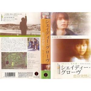 【VHSです】シェイディー・グローヴ 恋は突然に|中古ビデオ|disk-kazu-saito