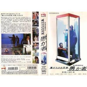 【VHSです】愚か者 傷だらけの天使|中古ビデオ|disk-kazu-saito