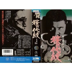 【VHSです】桜の代紋 [若山富三郎/関口宏/松尾嘉代][中古ビデオレンタル落]|disk-kazu-saito