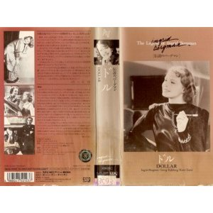 【VHSです】ドル [字幕][イングリッド・バーグマン]|中古ビデオ|disk-kazu-saito