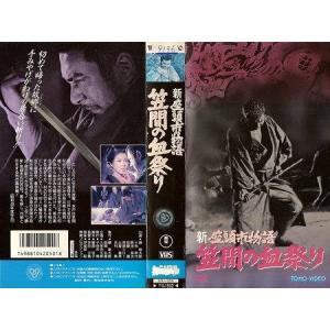 【VHSです】新・座頭市物語 笠間の血祭り [勝新太郎/十朱幸代][中古ビデオレンタル落] disk-kazu-saito