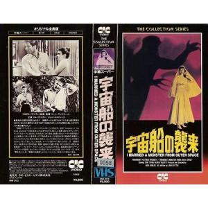 【VHSです】宇宙船の襲来 [字幕]|中古ビデオ|disk-kazu-saito