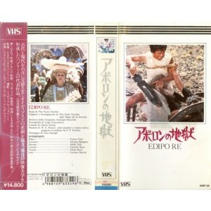 【VHSです】アポロンの地獄 [字幕][中古ビデオレンタル落]|disk-kazu-saito