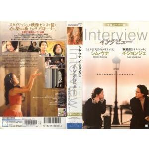 【VHSです】Interview インタビュー 運命的な愛を探して… [字幕][中古ビデオレンタル落]|disk-kazu-saito