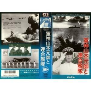 【VHSです】軍神山本元帥と連合艦隊|中古ビデオ|disk-kazu-saito