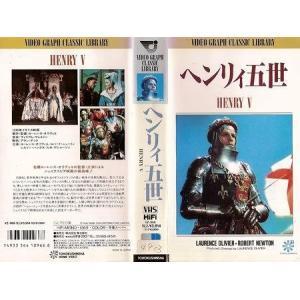 【VHSです】ヘンリィ五世 [字幕][ローレンスオリビエ] [中古ビデオレンタル落]|disk-kazu-saito