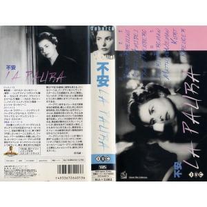 【VHSです】不安 [字幕][イングリッドバーグマン] [中古ビデオレンタル落]|disk-kazu-saito