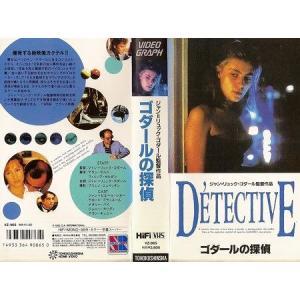 【VHSです】ゴダールの探偵 [字幕][ジャン=リュック・ゴダール][中古ビデオレンタル落]|disk-kazu-saito