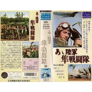 【VHSです】あゝ陸軍 隼戦闘隊|中古ビデオ|disk-kazu-saito