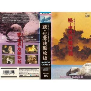 【VHSです】続世界残酷物語 [中古ビデオレンタル落]|disk-kazu-saito