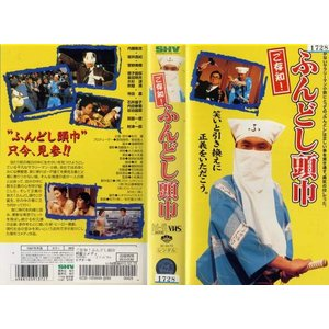 【VHSです】ご存知!ふんどし頭巾|中古ビデオ|disk-kazu-saito
