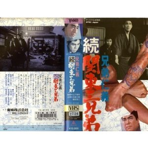 【VHSです】兄弟仁義 続関東三兄弟 [北島三郎/大木実/村田英雄]|中古ビデオ|disk-kazu-saito