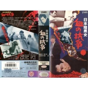 【VHSです】日本暗黒史 血の抗争 [安藤昇/瑳峨三智子]|中古ビデオ|disk-kazu-saito