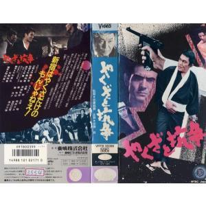 【VHSです】やくざと抗争 [安藤昇/渡瀬恒彦/藤竜也]|中古ビデオ|disk-kazu-saito
