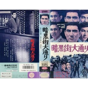 【VHSです】暗黒街大通り [高倉健/梅宮辰夫/待田京介]|中古ビデオ|disk-kazu-saito