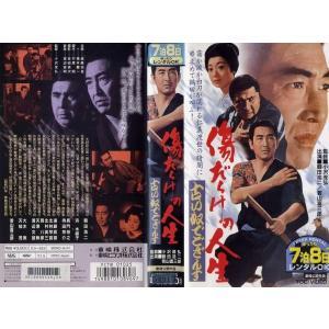 【VHSです】傷だらけの人生 古い奴でござんす [鶴田浩二/浜木綿子/長門裕之]|中古ビデオ|disk-kazu-saito