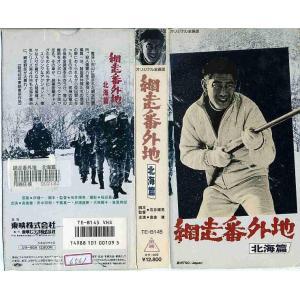 【VHSです】網走番外地 北海篇 [高倉健]|中古ビデオ|disk-kazu-saito