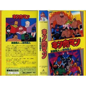【VHS】【中古】キン肉マン 正義超人VS古代超人 劇場版 [中古ビデオレンタル落]|disk-kazu-saito