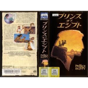 【VHSです】プリンス・オブ・エジプト [字幕]|中古ビデオ|disk-kazu-saito