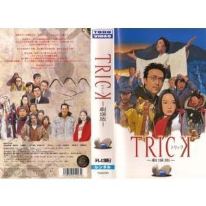 【VHSです】トリック 劇場版 [監督:堤幸彦][仲間由紀恵/阿部寛] [中古ビデオレンタル落]|disk-kazu-saito
